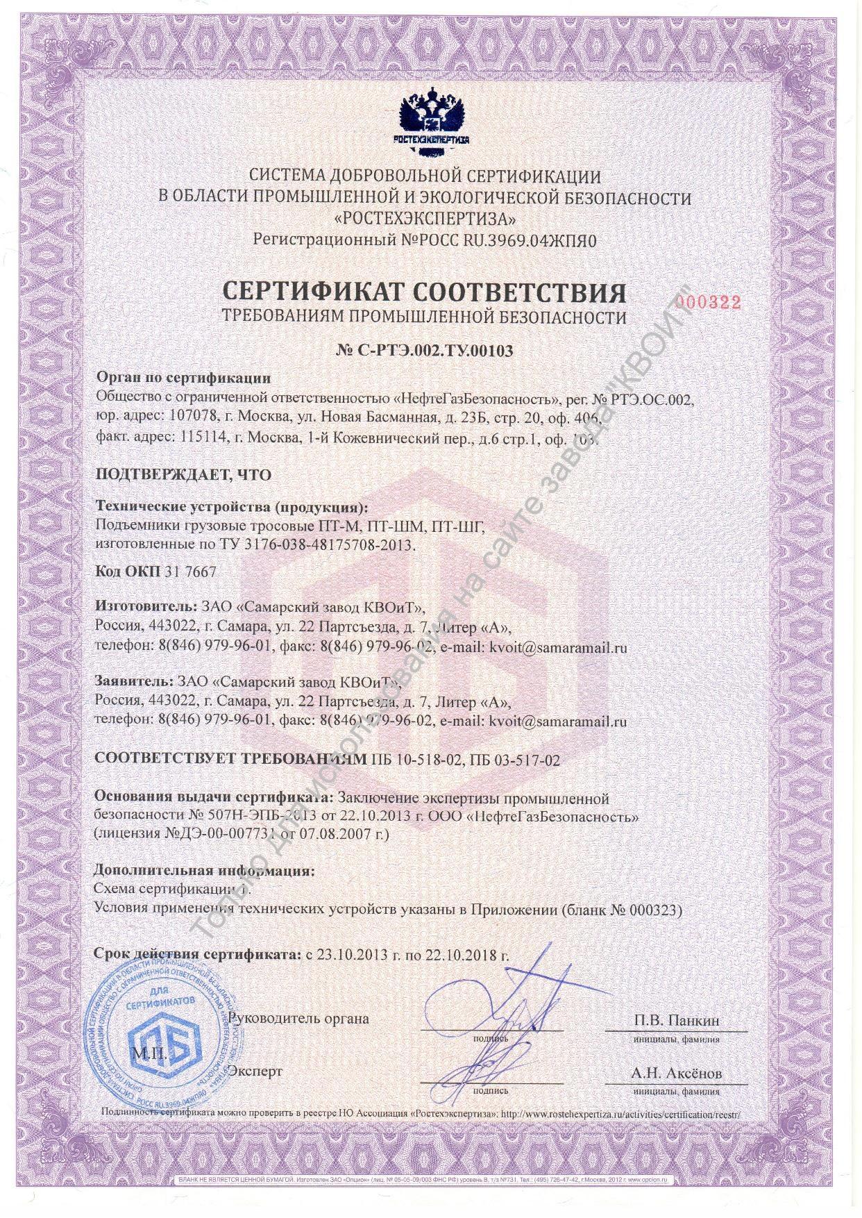Квоит сертификат исо 9001 сертификация по хир стоматологии россоя